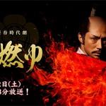 【新春時代劇】信長燃ゆ:テレビ東京