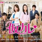 仮カレ I NHK プレミアムよるドラマ