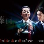 相棒14-テレビ朝日