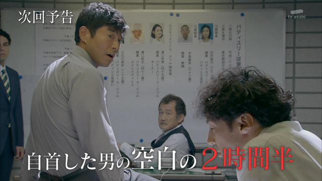 刑事7人 第7話