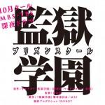 TVドラマ『監獄学園-プリズンスクール-』公式サイト