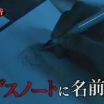 デスノート-第8話-01