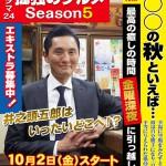 ドラマ24「孤独のグルメ-Season5」:テレビ東京