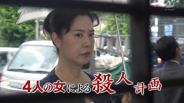 最強のふたり~京都府警 特別捜査班~ 第6話