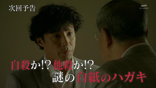 刑事7人 第9話(最終回)