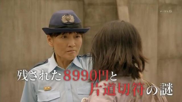刑事7人 第8話