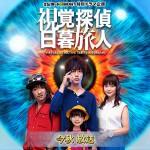 金曜ロードSHOW-特別ドラマ企画-視覚探偵日暮旅人-日本テレビ
