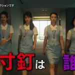 エイジハラスメント-第9話