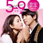 5→9~私に恋したお坊さん~|フジテレビ