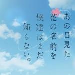 ドラマ-あの花