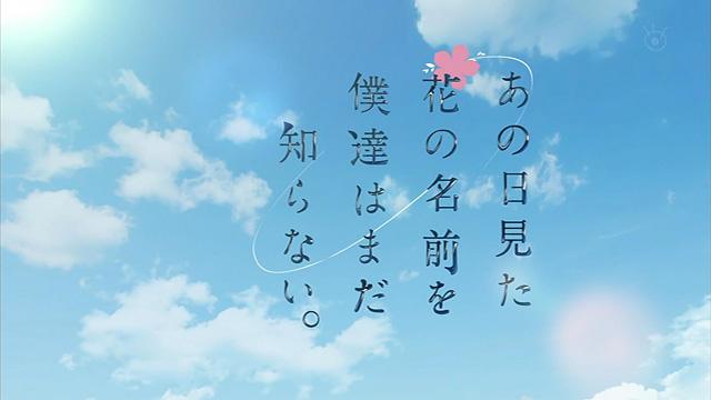 フジテレビ 村上虹郎主演スペシャルドラマ「あの日見た花の名前を僕達はまだ知らない。(あの花)」、視聴率判明!