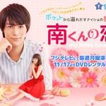 南くんの恋人~my-little-lover-I-オフィシャルサイト