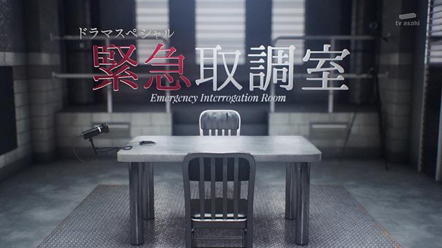 テレ朝 天海祐希主演スペシャルドラマ「緊急取調室~女ともだち~」、視聴率判明!