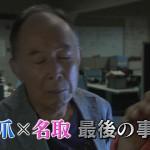 最強のふたり-京都府警 特別捜査班-第8話-最終回