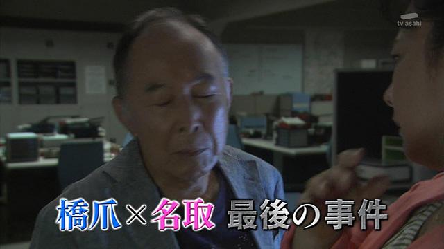 最強のふたり~京都府警 特別捜査班~ 第8話(最終回)