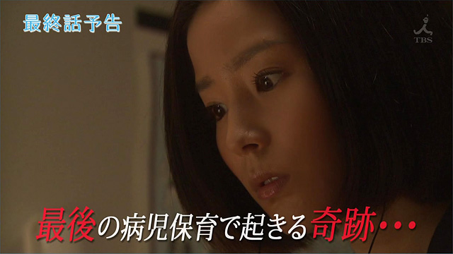 37.5℃の涙 第10話(最終回)