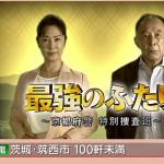 最強のふたり-京都府警-特別捜査班-最終回-02