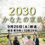 ドラマ「2030かなたの家族」---NHKオンライン