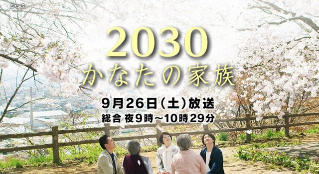 2030かなたの家族