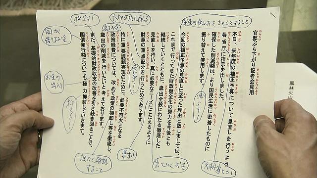 テレ朝 遠藤憲一・菅田将暉W主演ドラマ「民王」、第6話視聴率判明!