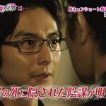 婚活刑事-第11話