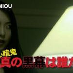 民王-第6話