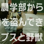 ブスと野獣-第7話-01