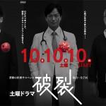 破裂---NHK-土曜ドラマ