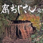 洞窟おじさん-完全版-NHK-BSプレミアム