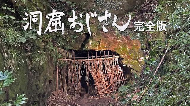 洞窟おじさん 完全版