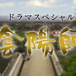 ドラマスペシャル-陰陽師