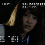 劇場霊からの招待状-第4話
