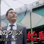 孤高のグルメ-season5-第1話