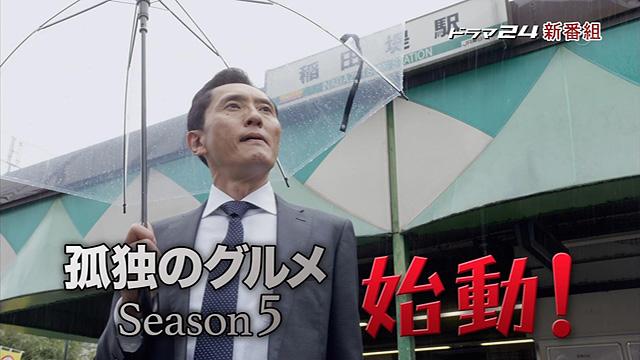 テレ東 松重豊主演ドラマ「孤独のグルメ Season5」 初回(第1話)