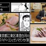 孤独のグルメ-season5-第2話
