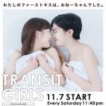 TRANSIT GIRLS - フジテレビ
