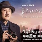 ドラマ24「東京センチメンタル」:テレビ東京