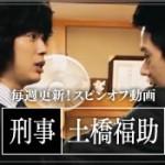 刑事・土橋福助