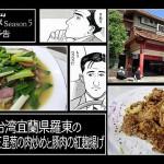 孤独のグルメ season5-第4話