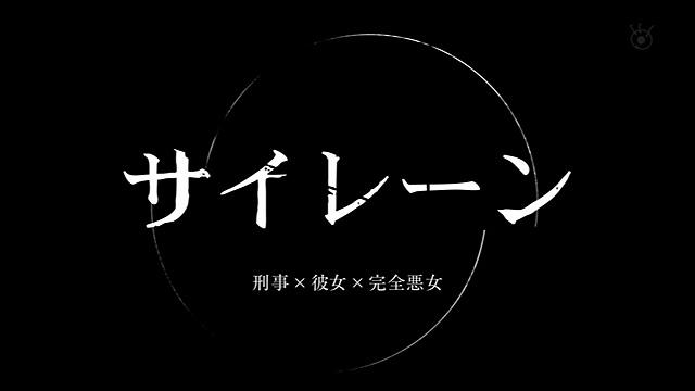 フジテレビ 松坂桃李主演ドラマ「サイレーン 刑事×彼女×完全悪女」初回(第1話)