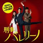 刑事バレリーノ-I-日本テレビ