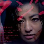 Huluオリジナルドラマ「フジコ」公式サイト