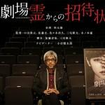 ドラマ『劇場霊からの招待状』公式サイト