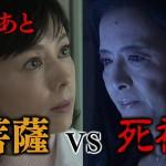 科捜研の女15-第2話-01