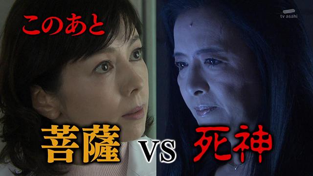 テレ朝 沢口靖子主演ドラマ「科捜研の女 第15シーズン」第3話