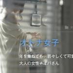オトナ女子-第1話