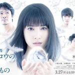日曜オリジナルドラマ 連続ドラマW 東野圭吾「カッコウの卵は誰のもの」|WOWOW