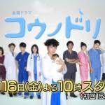 コウノドリ-第1話