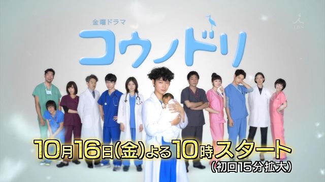 TBS 綾野剛主演ドラマ「コウノドリ」初回(第1話)
