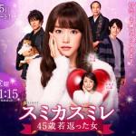 金曜ナイトドラマ-スミカスミレ 45歳若返った女|テレビ朝日
